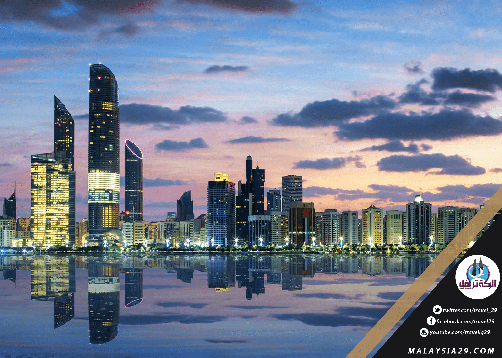 Pelancongan di Abu Dhabi