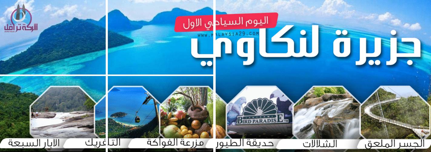 اليوم السياحي الاول في جزيرة لنكاوي