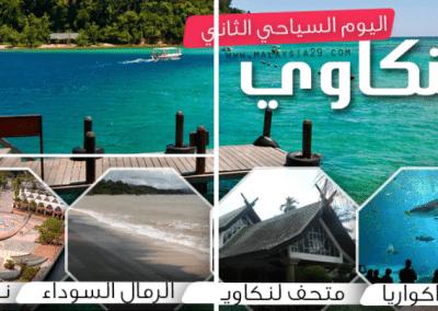 اليوم السياحي الثاني في جزيرة لنكاوي