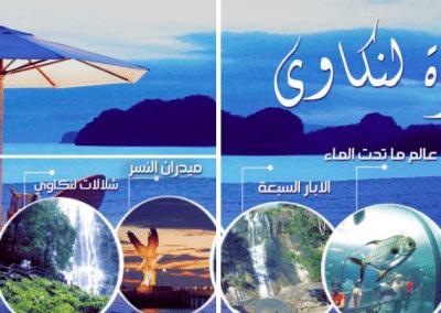 اليوم السياحي شامل في جزيرة لنكاوي