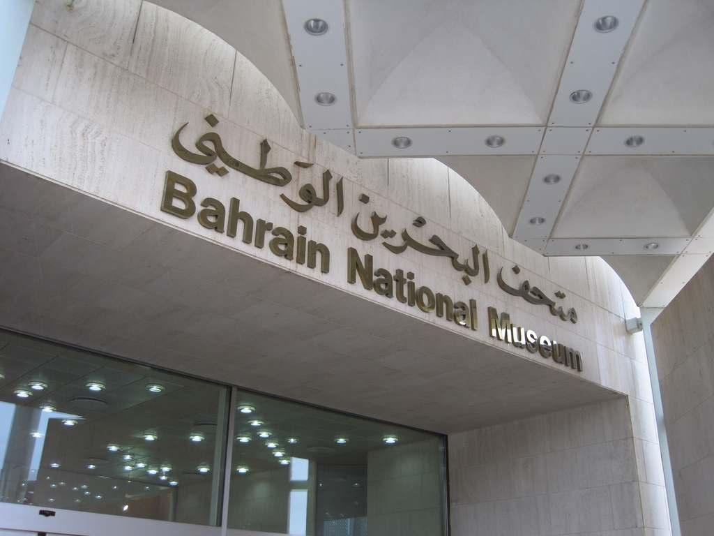 اهم الاماكن السياحية فى المنامه عاصمة البحرين السياحة فى المنامه عاصمة البحرين (2)
