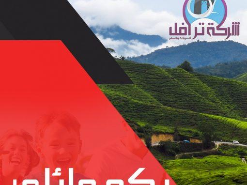 افضل برنامج عائلي في ماليزيا 10 ليالي شامل الفنادق والموصلات والطيران الدخلي