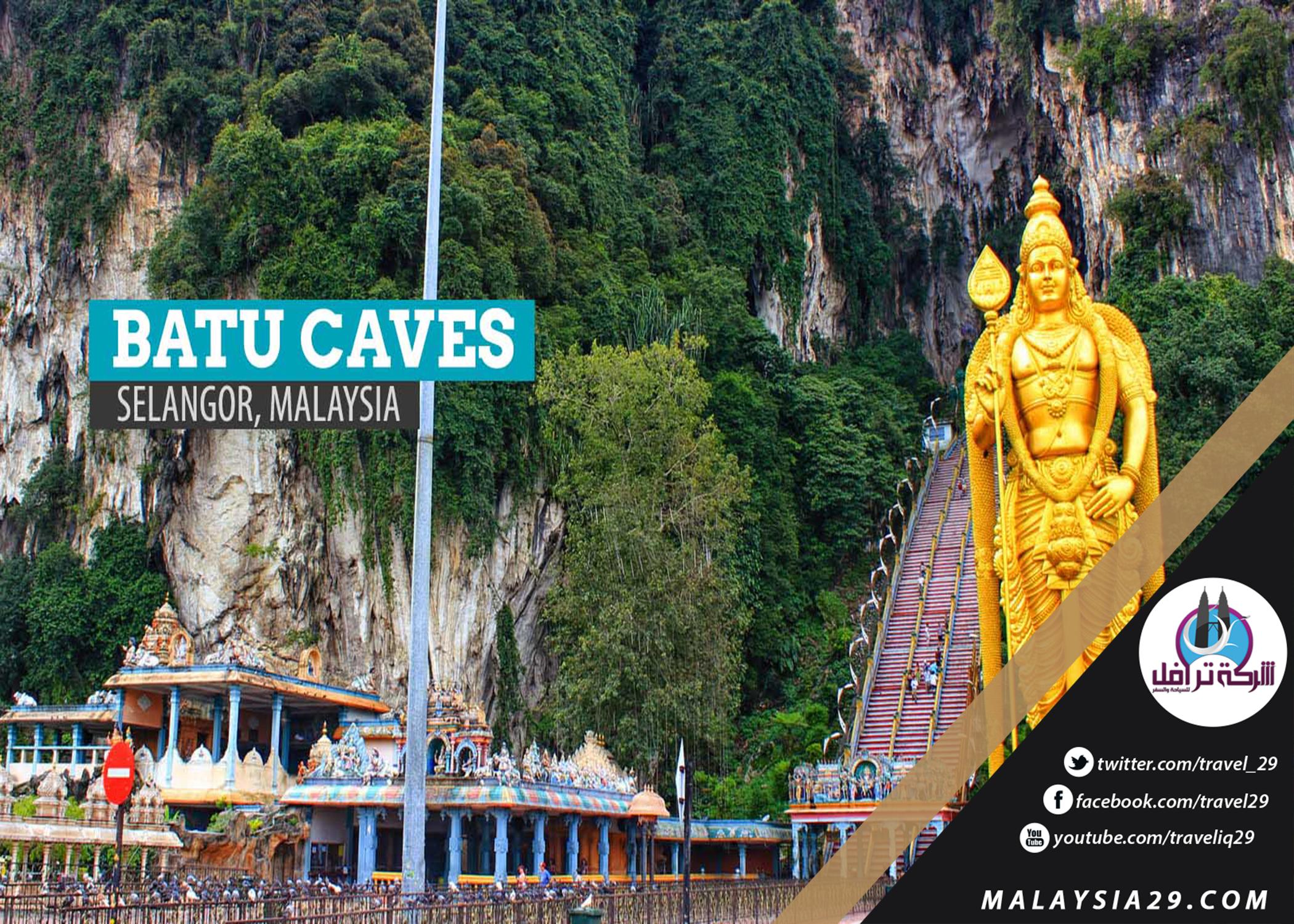 السياحة فى كهوف باتو في سيلانجور ماليزيا | افضل الانشطة فى كهوف باتو