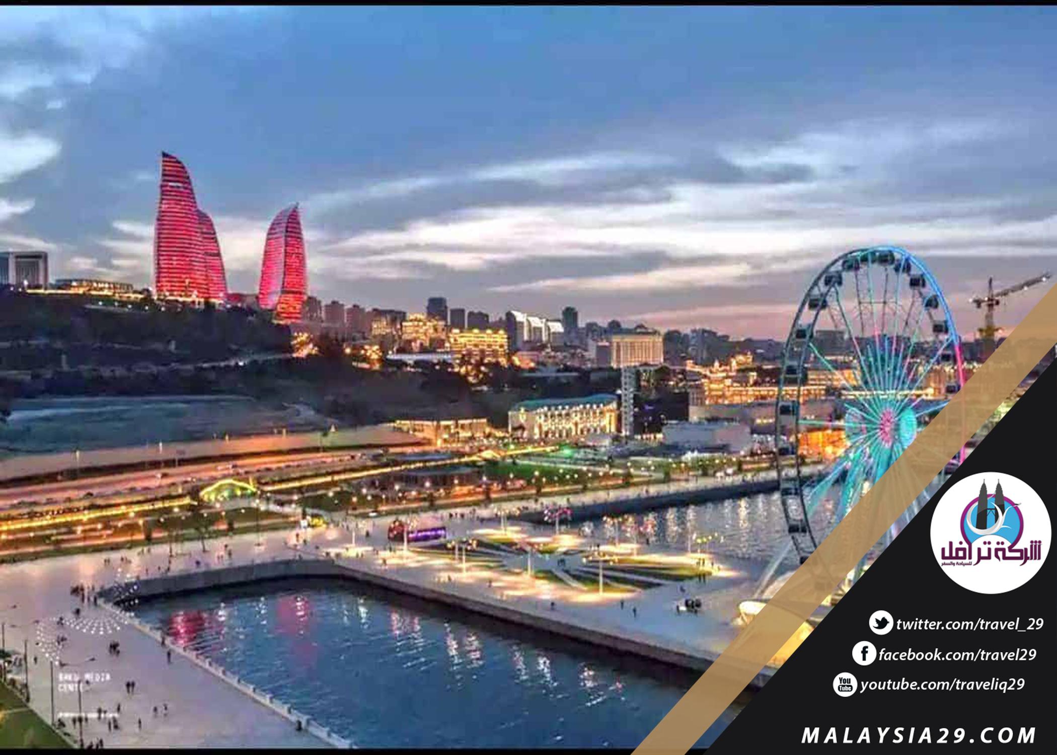 أشهر الاماكن السياحية في باكو اذربيجان