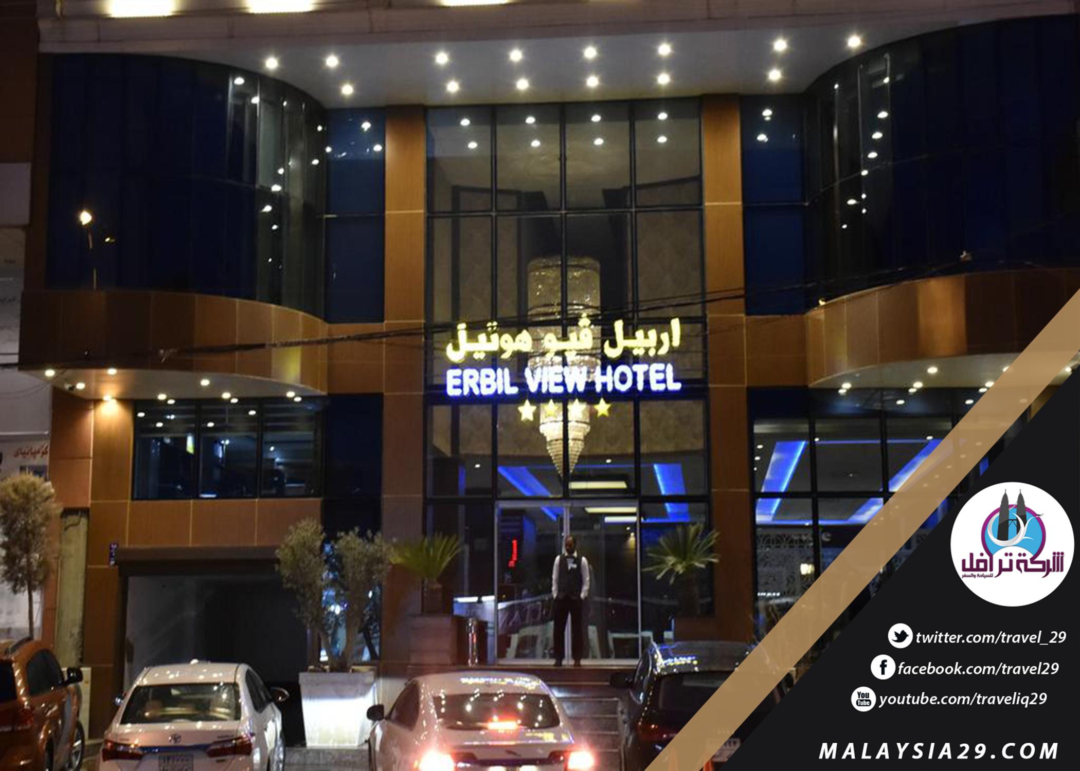 فندق اربيل فيو العراق