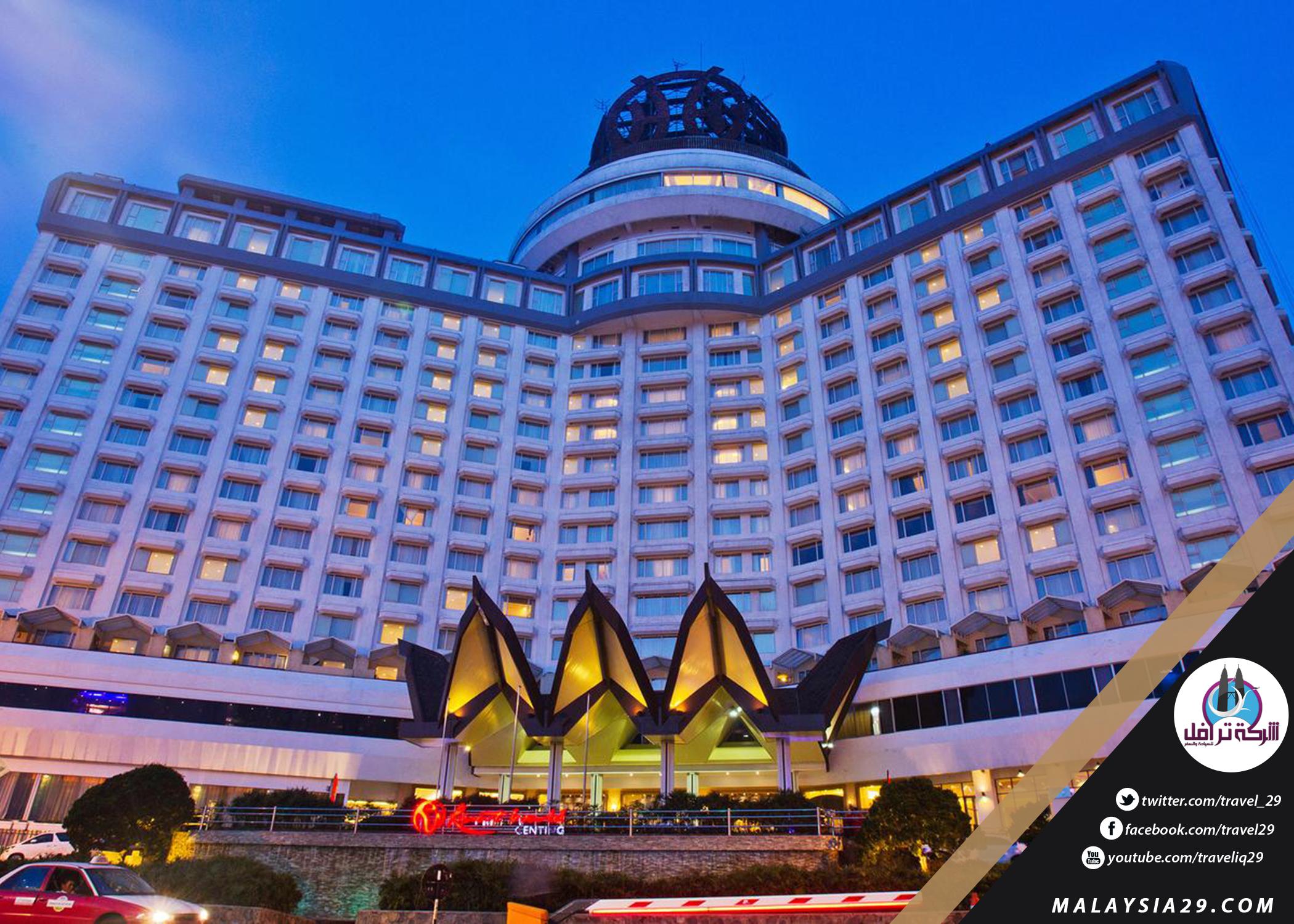 أفضل فنادق جنتنج هايلاند ماليزيا الموصى بها | افضل فنادق جنتنج فى ماليزيا