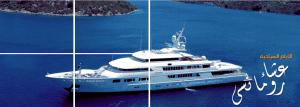 رحلة-العشاء-الرومانسي-في-جزيرة-لنكاوي-300x107