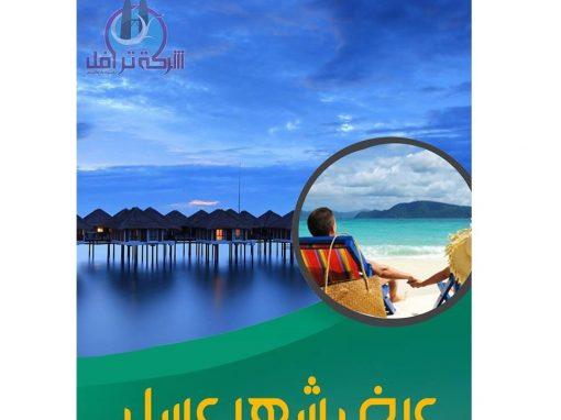 شهر عسل في ماليزيا 10 ليالي بفنادق اربع نجوم وجميع الرحلات بسياره خاصه