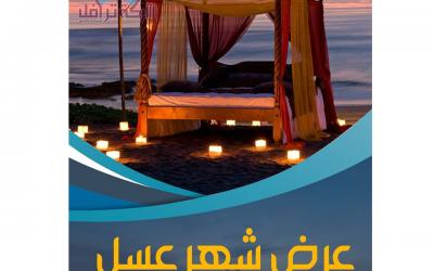 افضل شهر عسل في ماليزيا 12 ليله 13 يوم شامل الفنادق والجولات السياحيه