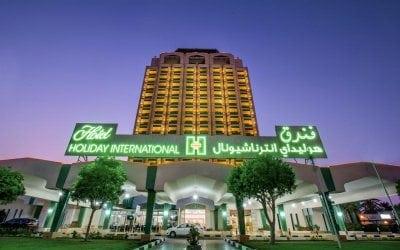 فندق هوليداي انترناشيونال الشارقة