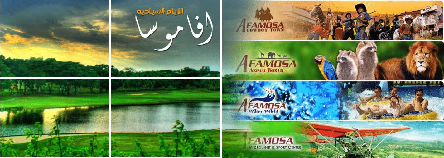 Avamosa کے ریزورٹ میں ایک دن دور