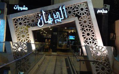 افضل مطاعم القاهرة 2018
