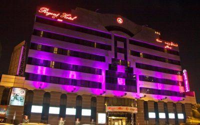 فندق ريجنت بالاس دبي