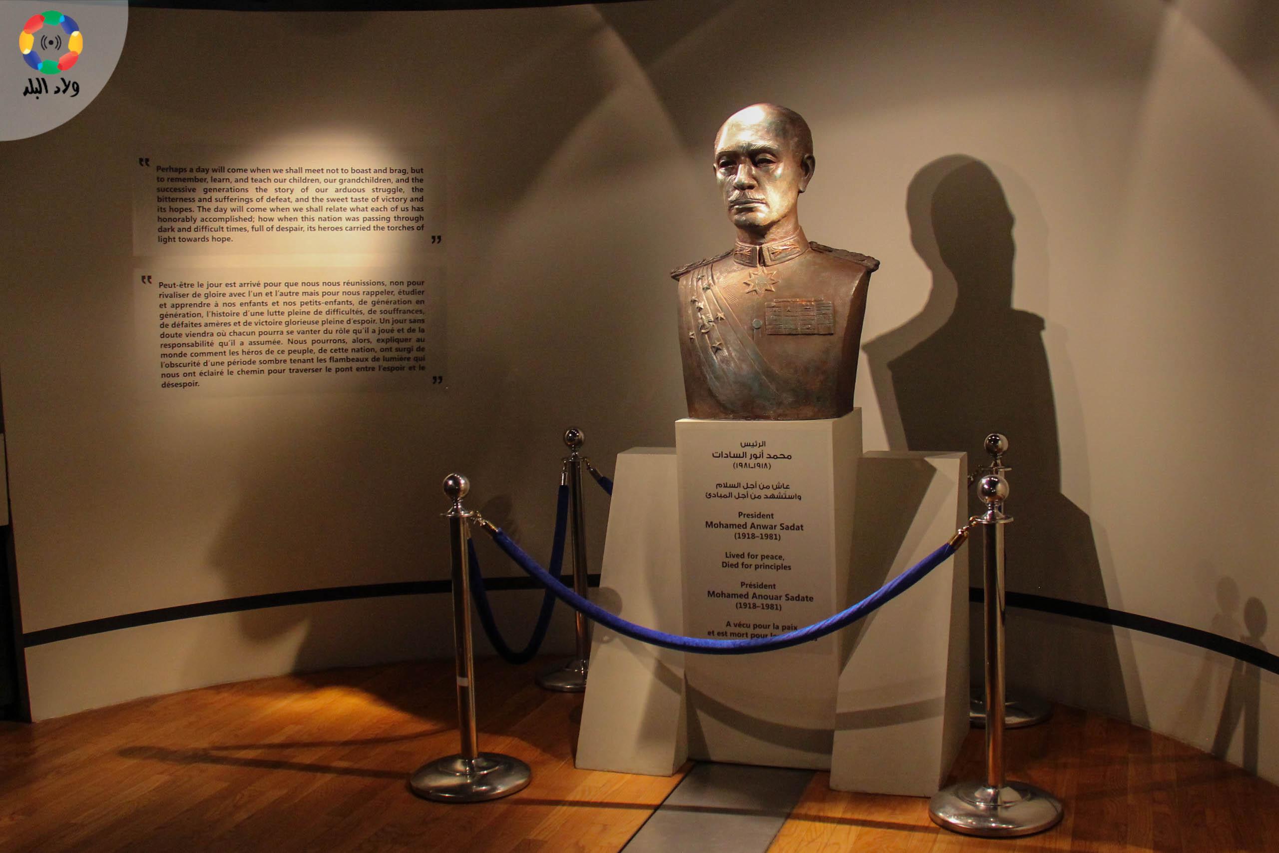 متحف الرئيس محمد انور السادات مصر