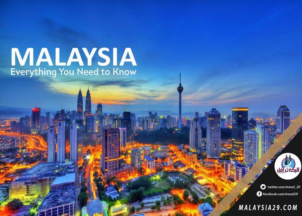 اهم المعلومات السياحيه عن ماليزيا