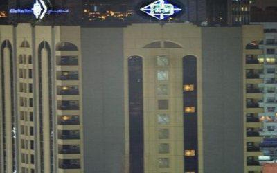 فندق الديار مينا أبو ظبي