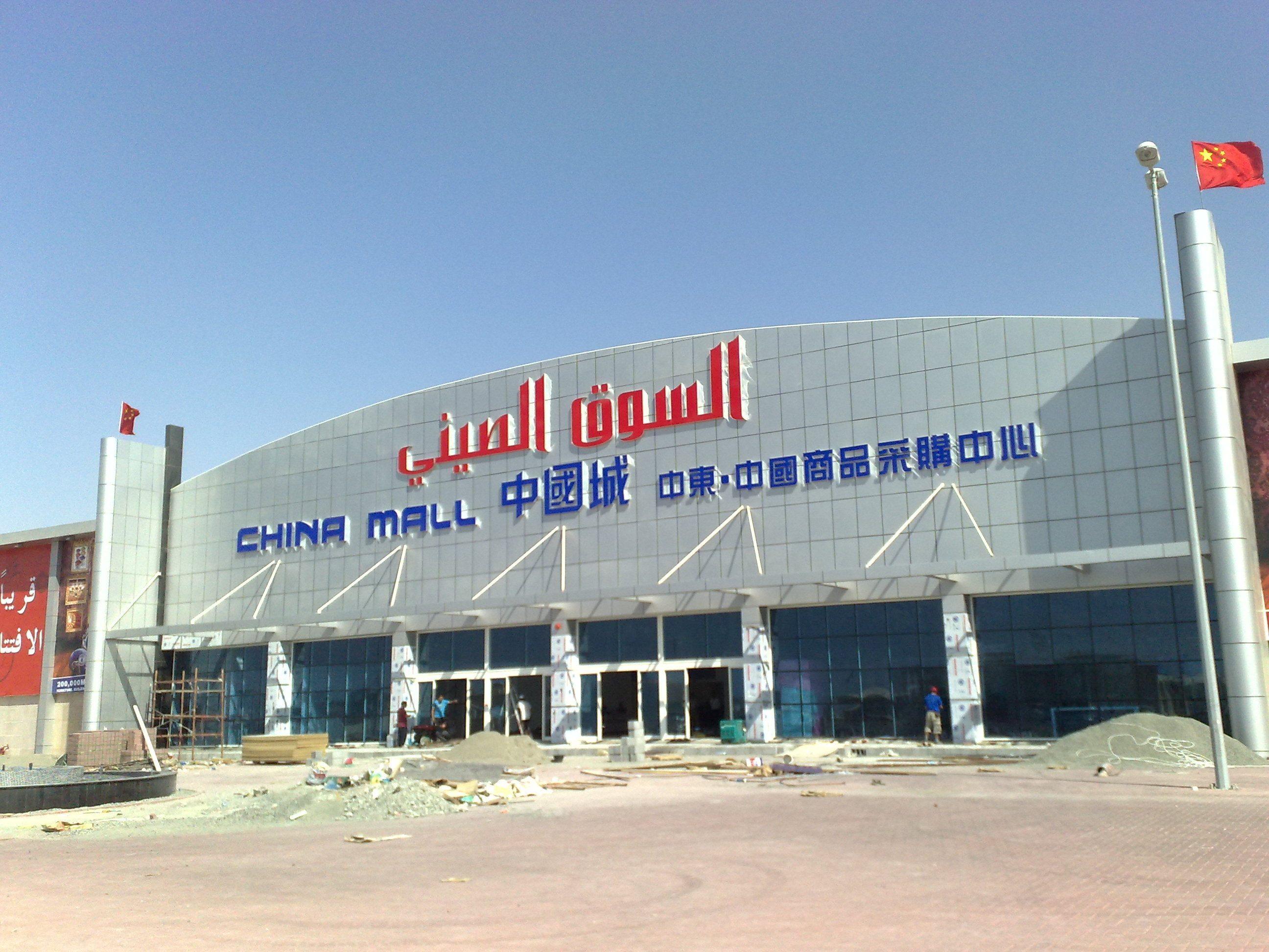 أنشطة في السوق الصيني دبي