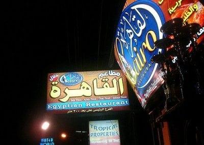 Cairo-Restaurant-phuket