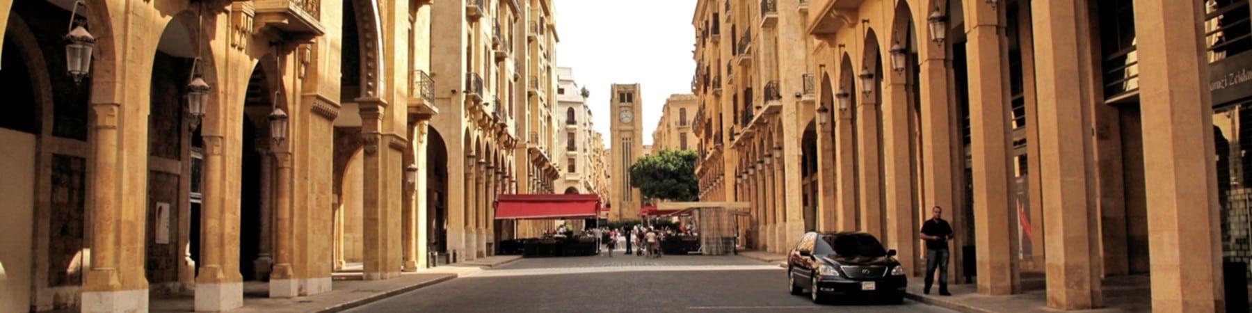 استمتع فى وسط مدينة بيروت