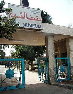 متحف الشمع في مصر