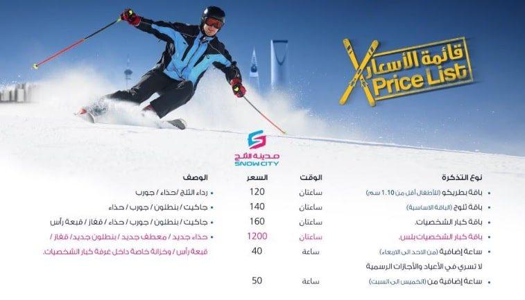 أفضل أنشطة في مدينة الثلج في الرياض