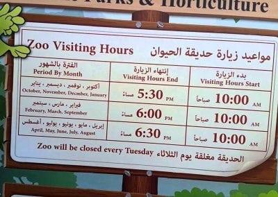 حديقة الحيوان في دبي