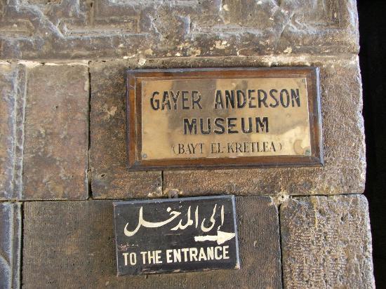 متحف جاير أندرسون مصر
