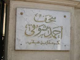 متحف أحمد شوقي