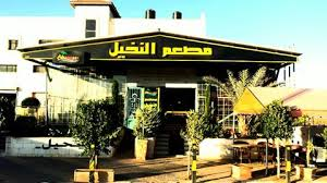 المطاعم العربية بماليزيا