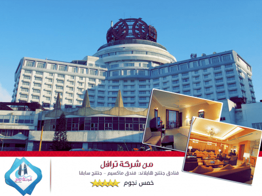 فندق ماكسيم – جنتنج سابقا Maxims Genting Resort
