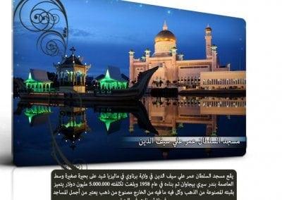 اجمل و اشهر مساجد ماليزيا