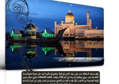 اجمل مساجد ماليزيا