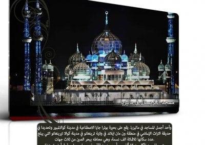 اروع المساجد في ماليزيا
