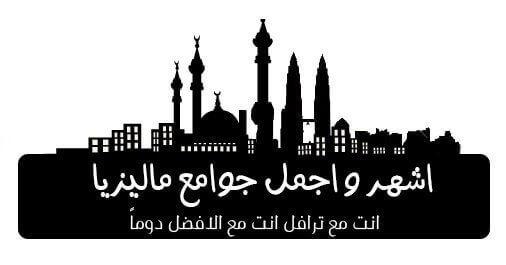 أشهر وأجمل مساجد ماليزيا