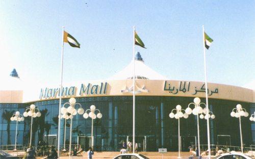 أنشطة في مارينا مول أبوظبي الامارات