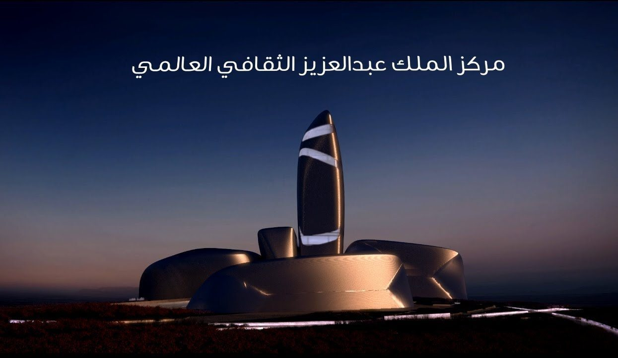 أفضل أنشطة في مركز الملك عبد العزيز السعودية