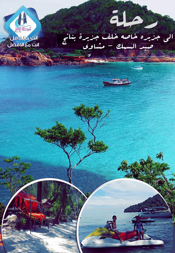 رحلة بحرية في جزيرة بينانج