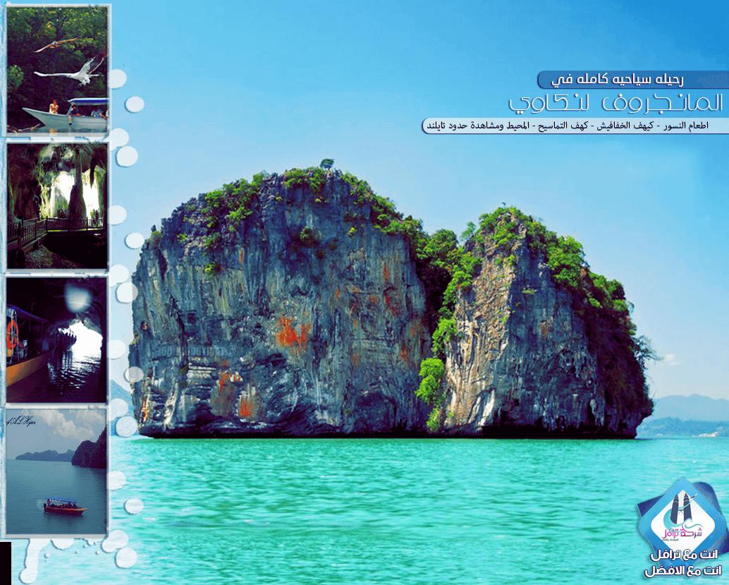 الجولات السياحية في جزيرة لنكاوي