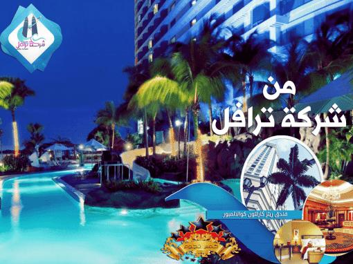 فندق ريتز كارلتون شارع العرب Ritz Carlton hotel