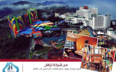فيرست وورلد جنتنج هايلاند First World Resort