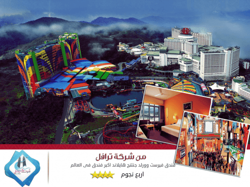 فيرست وورلد جنتنج هايلاند First World Resort