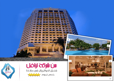 فندق اكواتريال فى ملاكا Equatorial Hotel Melaka