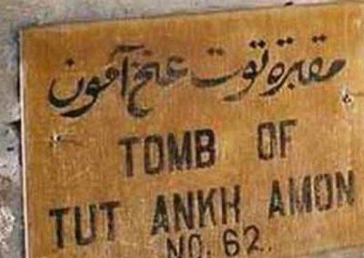 مقبرة الملك توت عنخ امون